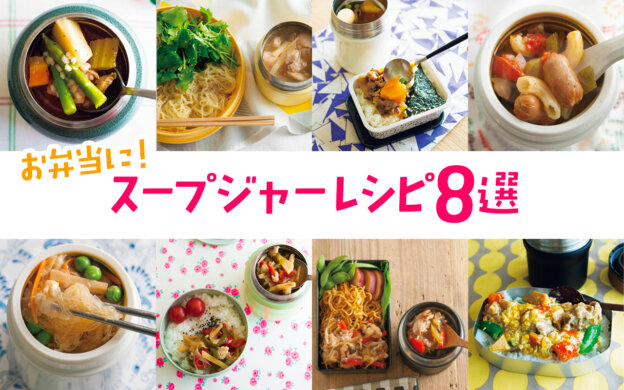 【お弁当に!スープジャーレシピ8選】ぽかぽかランチにおすすめ