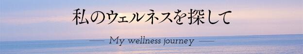 私のウェルネスを探して My wellness journey