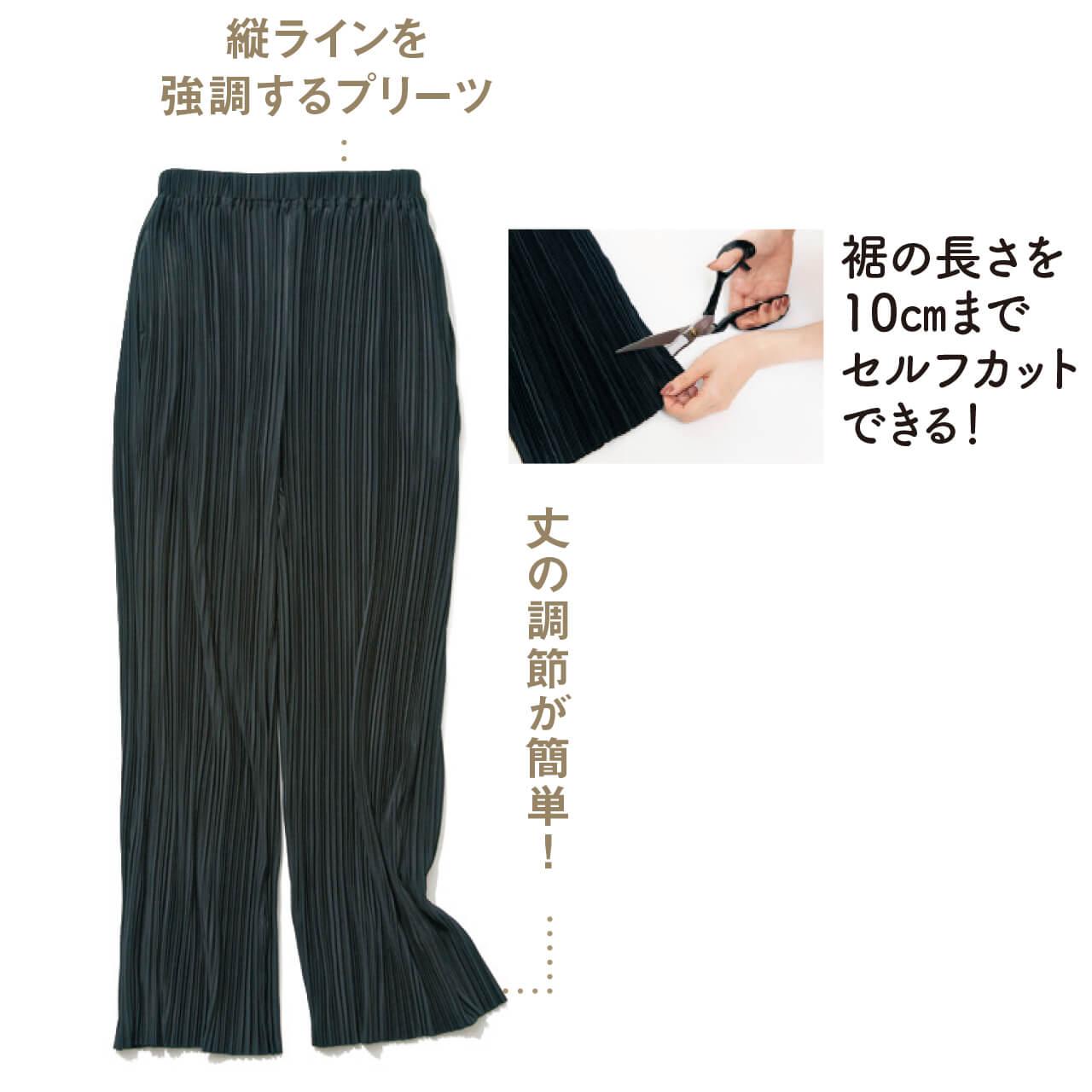 縦ラインを 強調するプリーツ 丈の調節が簡単! 裾の長さを10cmまで セルフカットできる!