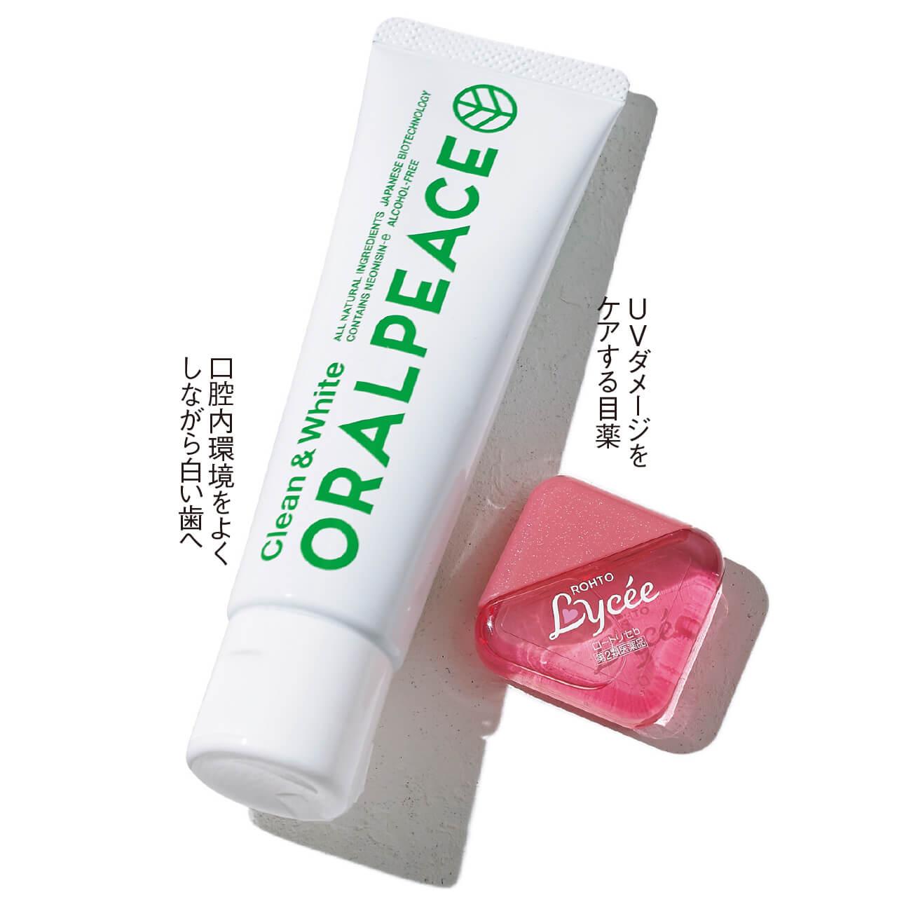 UVダメージを ケアする目薬(右)ロート リセb(第2類医薬品) 8㎖¥770(編集部調べ)/ロート製薬 (左)口腔内環境をよく しながら白い歯へ オーラルピース クリーン&ホワイト 80ℊ¥1650/トライフ
