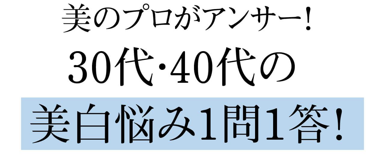 美のプロがアンサー! 30代・40代の美白悩み1問1答!