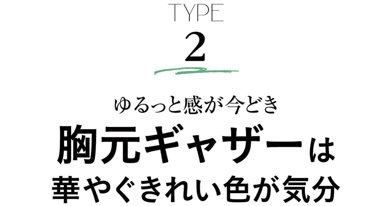 TYPE2 ゆるっと感が今どき胸元ギャザーは華やぐきれい色が気分
