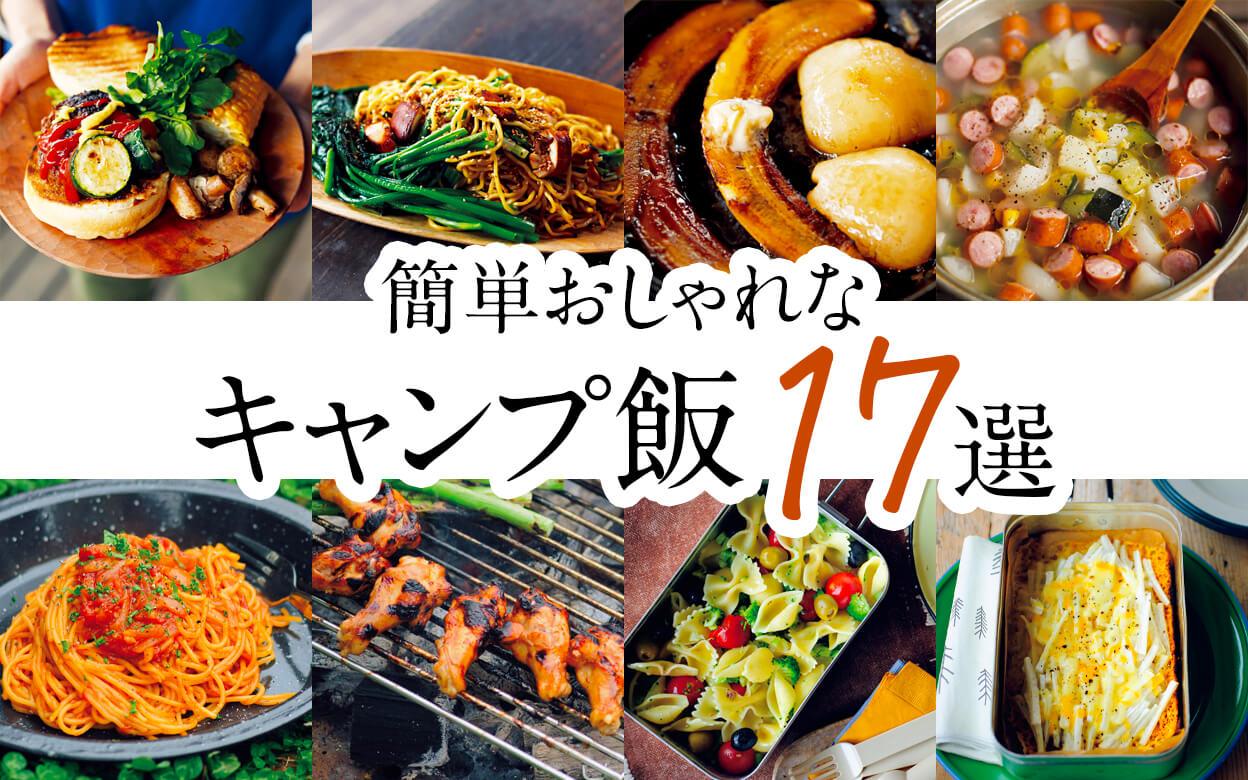 【簡単おしゃれなキャンプ飯17選】3賢人の名作レシピ