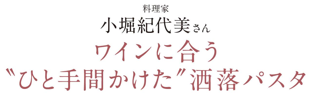 """料理家 小堀紀代美さん「ワインに合う""""ひと手間かけた""""洒落パスタ」"""