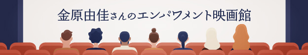 金原由佳さんの「エンパワメント映画館」