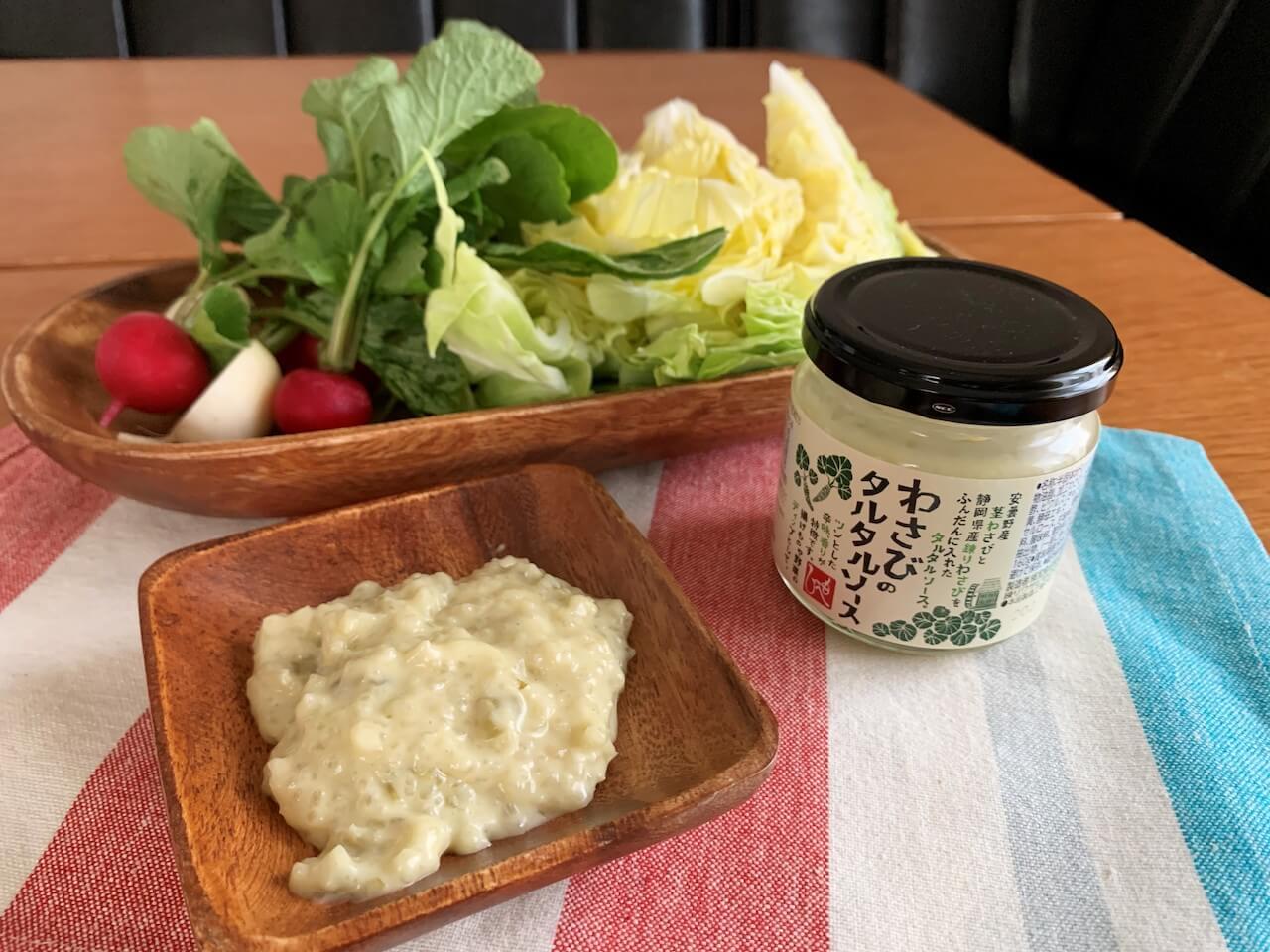 もへじ わさびのタルタルソースは、新鮮な野菜にそのままディップして
