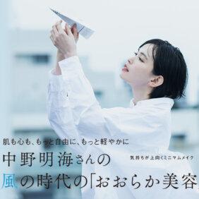 中野明海さんの風の時代の「おおらか美容」