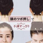頭のツボ押しで不調すっきり モデル/内藤恵美さん(LEEキャラクター)