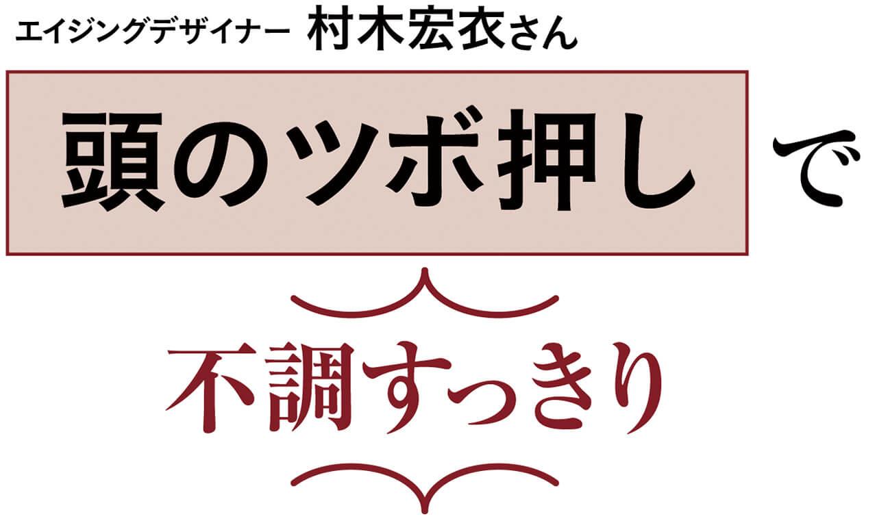 エイジングデザイナー村木宏衣さん 頭のツボ押しで不調すっきり