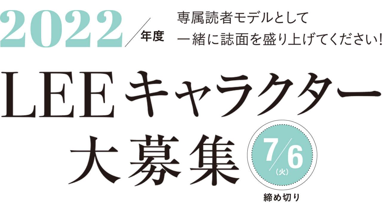 2022年度 LEEキャラクター大募集!(7/6火曜日締め切り) 専属読者モデルとして一緒に誌面を盛り上げてください!