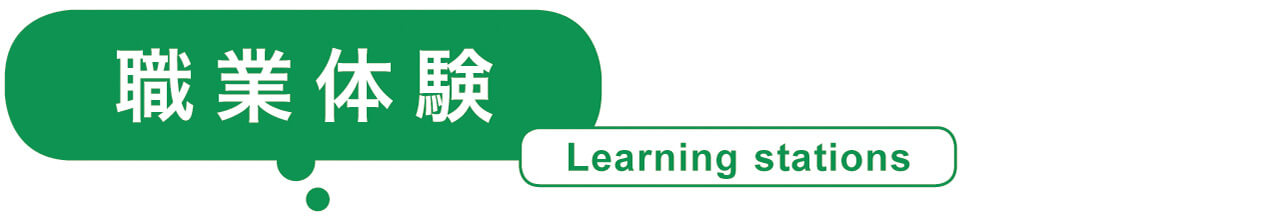 職業体験 Learning stations