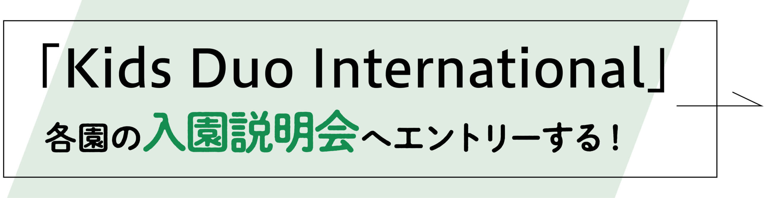 「Kids Duo International」各園の入園説明会にエントリーする