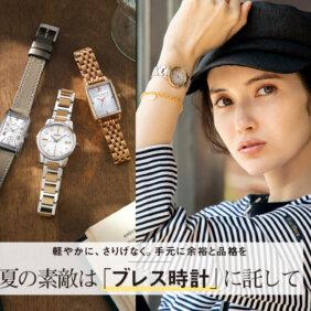 軽やかに、さりげなく。手元に余裕と品格を 夏の素敵は「ブレス時計」に託して