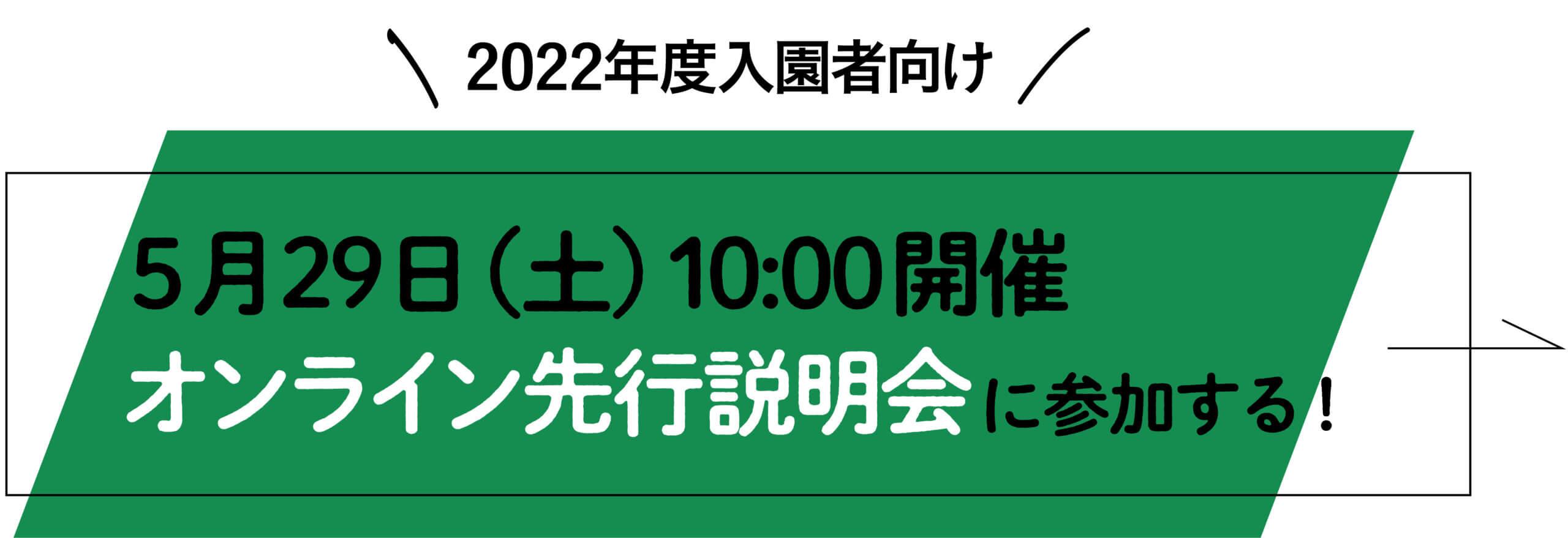 \2022年度入園者向け/ 「オンライン先行説明会」に参加する!
