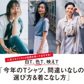 【2021夏のおすすめ大人Tシャツ】人気スタイリスト3人に聞いた!選び方&着こなし方