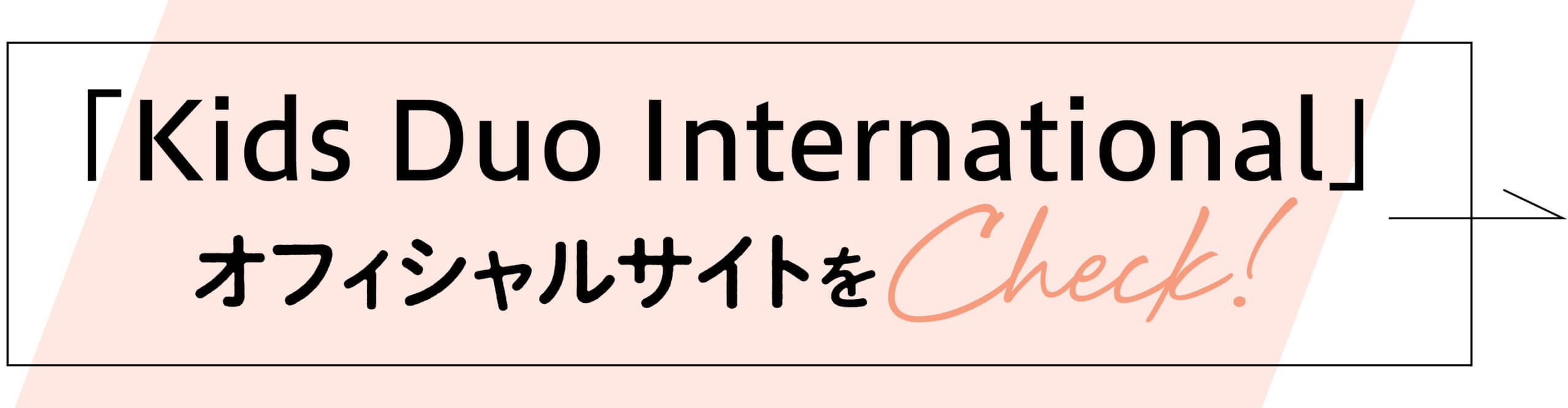 「Kids Duo International」 オフィシャルサイトをCheck!