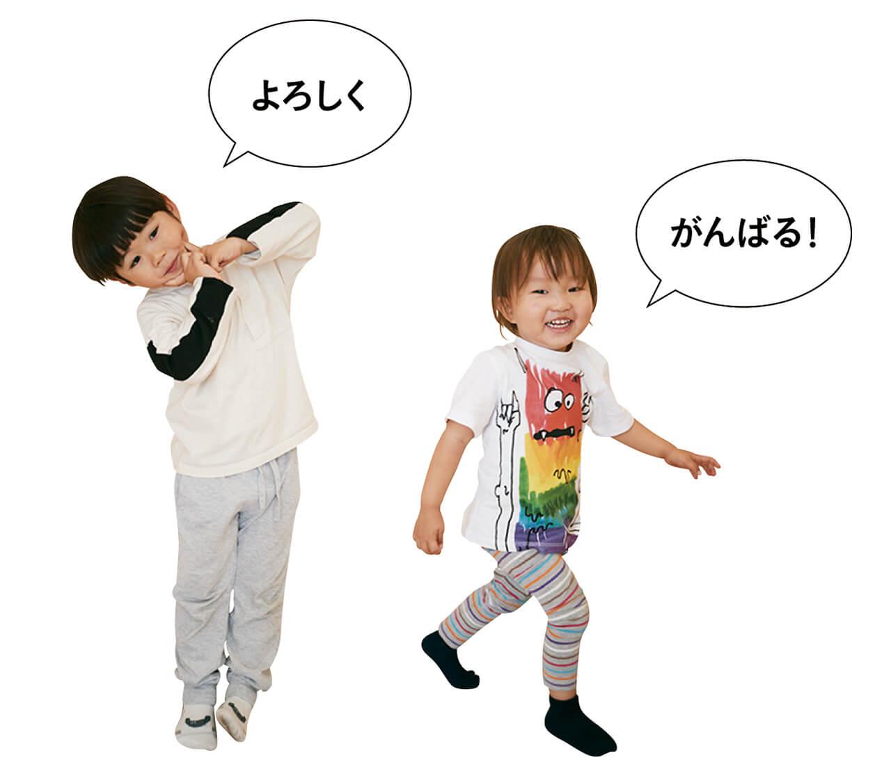 よろしく かいとくん (3歳8カ月) がんばる! けんとくん(2歳8カ月)