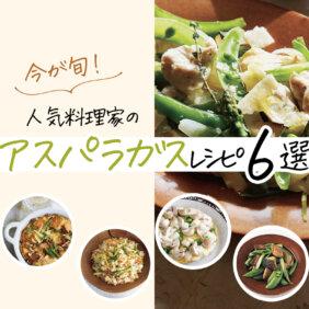 【プロのアスパラガスレシピ6選】おいしい旬の野菜で疲労回復!