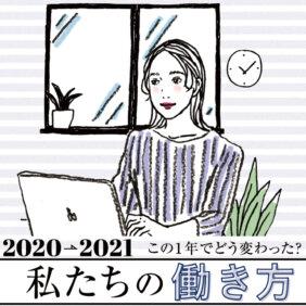 2020→2021 この1年でどう変わった?私たちの働き方