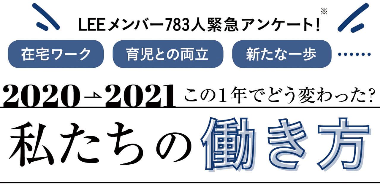 LEEメンバー783人緊急アンケート! 在宅ワーク 育児との両立 新たな一歩 2020→2021 この1年でどう変わった? 私たちの働き方