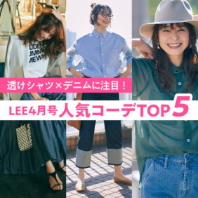 【LEE人気コーデTOP5】LEE4月号で読者が好きな着こなしは? 透けシャツ×デニムに注目