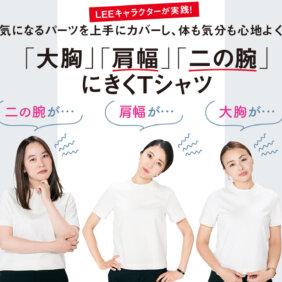 LEEキャラクターが実践!気になるパーツを上手にカバーし、体も気分も心地よく!「大胸」「肩幅」「二の腕」にきくTシャツ