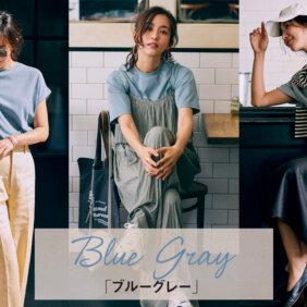 【ニュアンスカラーTシャツの配色テクニック】「ブルーグレー」はどんな色にも合う!