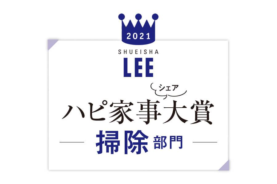 2021 SHUEISHA LEEハピ家事シェア大賞 掃除部門