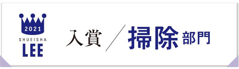 2021 SHUEISHA LEE 入賞/掃除部門