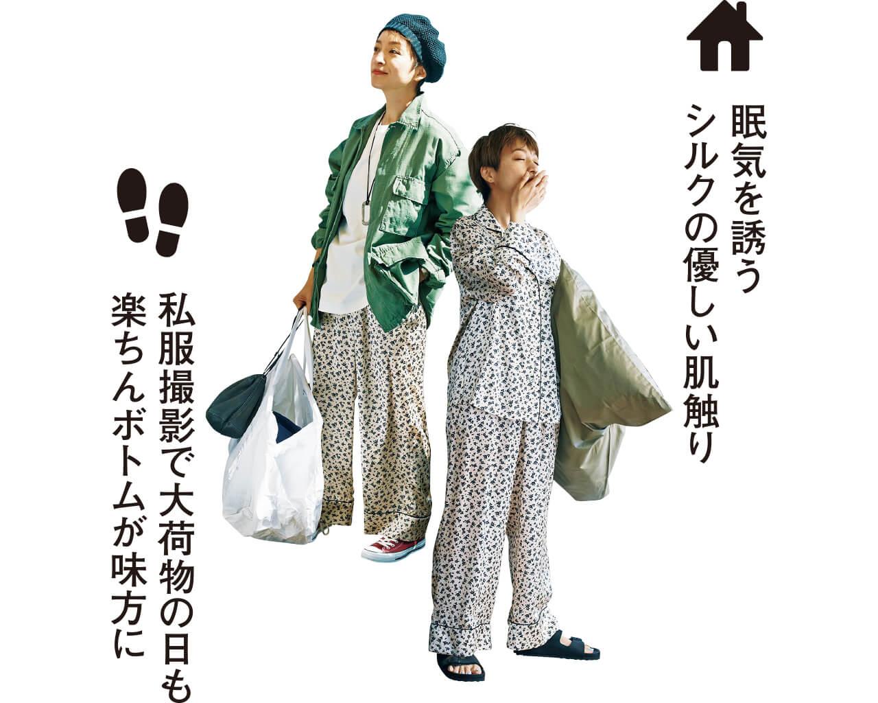 高山都さんと選ぶ外出対応パジャマ02 パジャマ(上下セット)¥39600/メゾン イエナ(エミリー ウィーク)
