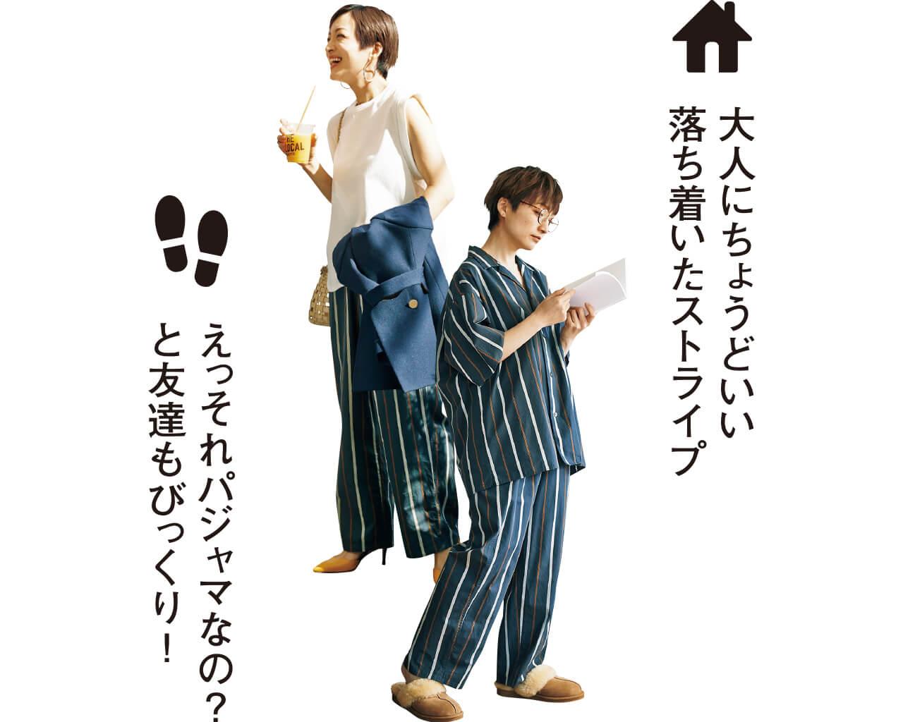 高山都さんと選ぶ外出対応パジャマ03 シャツ¥18700・パンツ¥18700/アルファ PR(ルーマー)