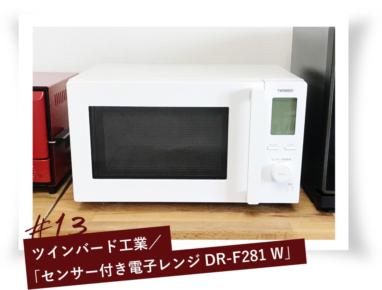 ツインバード工業「センサー付き電子レンジDR-F281 W」
