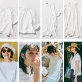 【2021夏】人気ブランドの白Tシャツ6選! 無印良品、ハイク、イレーヴ、オーラリー、サクラ、ロエフ