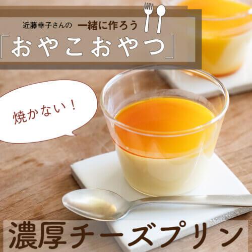焼かない!「濃厚チーズプリン」レシピ/近藤幸子さんの「おやこおやつ」