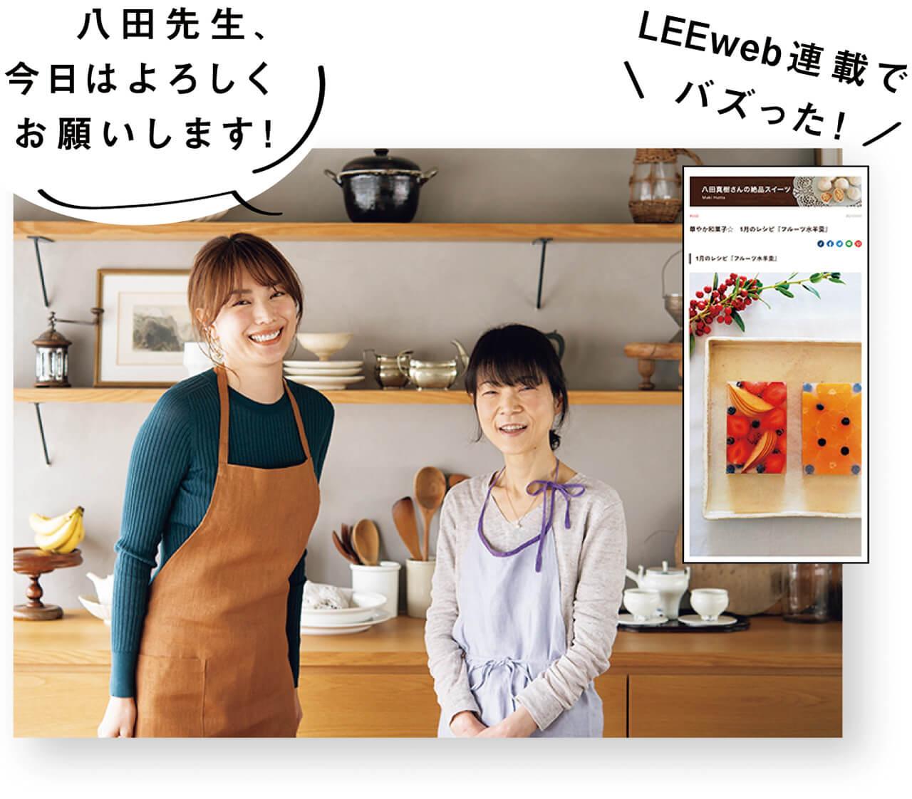 八田先生、今日はよろしくお願いします! (右)Maki Hatta (左)Yuri Ebihara LEEweb連載でバズった!