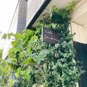 cafe shibaken (カフェ シバケン)外観