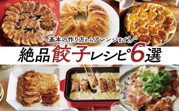 絶品餃子レシピ6選