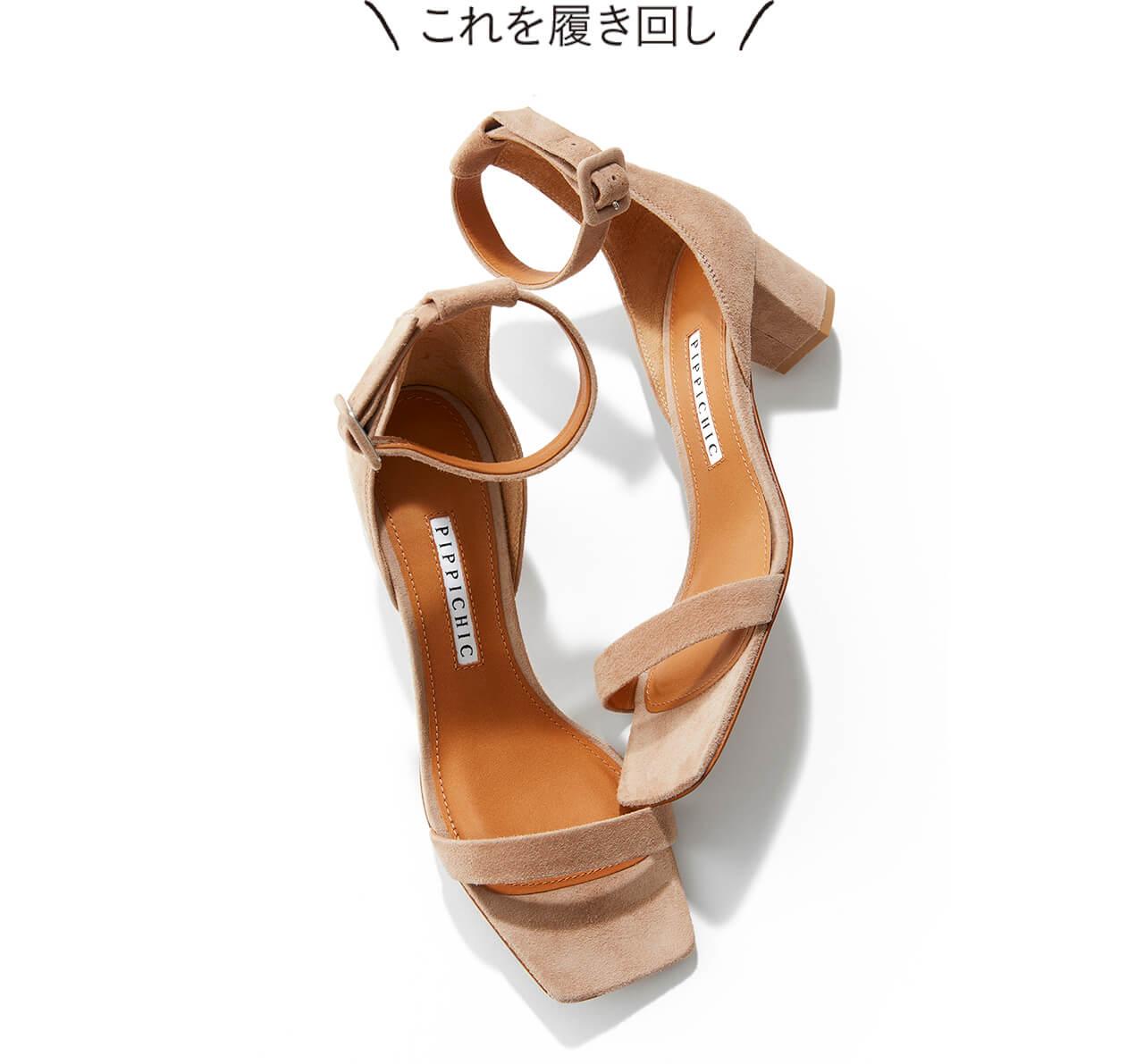 これを履き回し サンダル(5)¥31900/ベイジュ(ピッピシック)