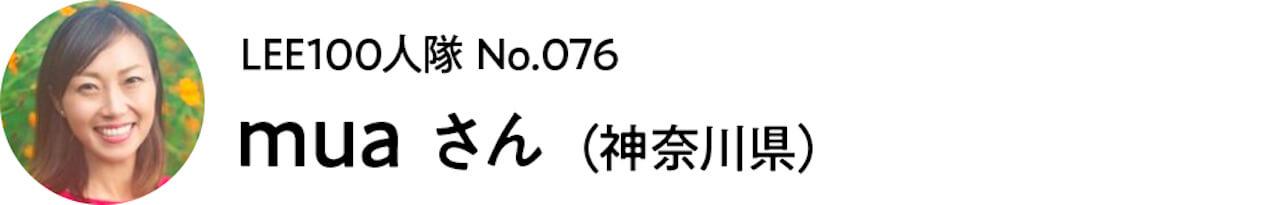 2021_LEE100人隊_076 mua