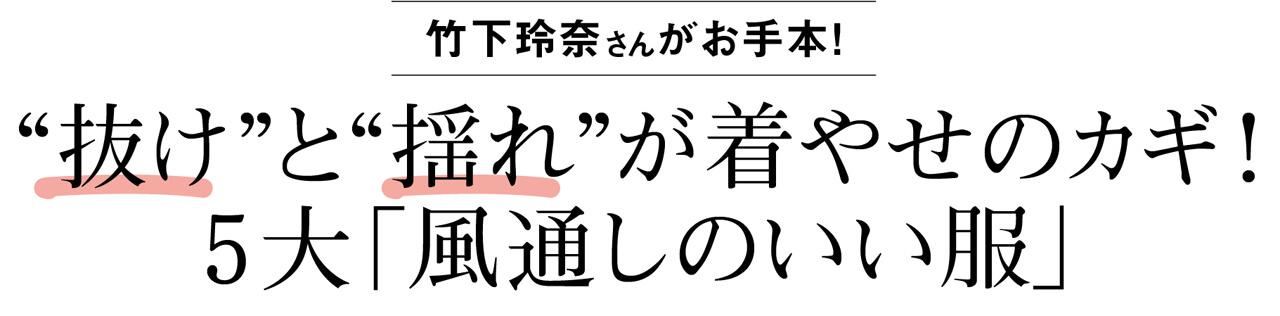 """竹下玲奈さんがお手本!""""抜け""""と""""揺れ""""が着やせのカギ! 5大「風通しのいい服」"""