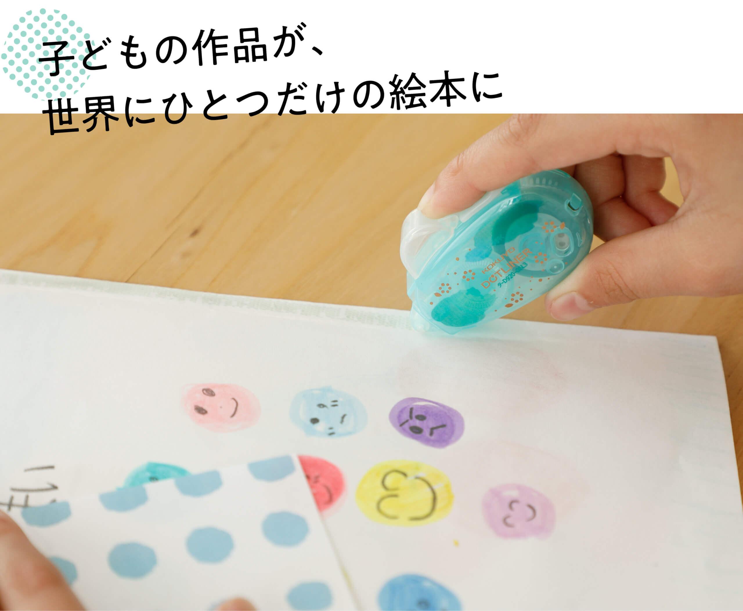 子どもの作品が、世界にひとつだけの絵本に