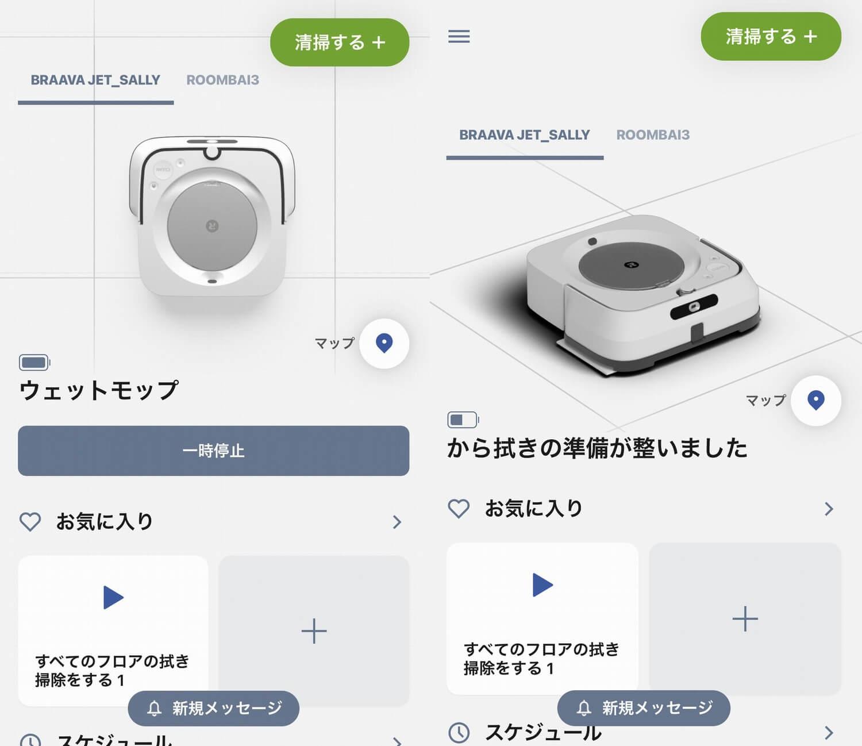 取り付けたクリーニングパッドの種類によって、運転モードを自動で切り替えるので、本体の「CLEAN」ボタンを押すか、アプリで運転開始ボタンを選ぶだけと簡単に使えます
