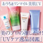 【おうち&ワンマイル美肌UV4選】美容プロの推しだけ!「UVケア逸品図鑑」