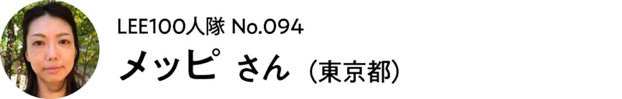 2021_LEE100人隊_094 メッピ