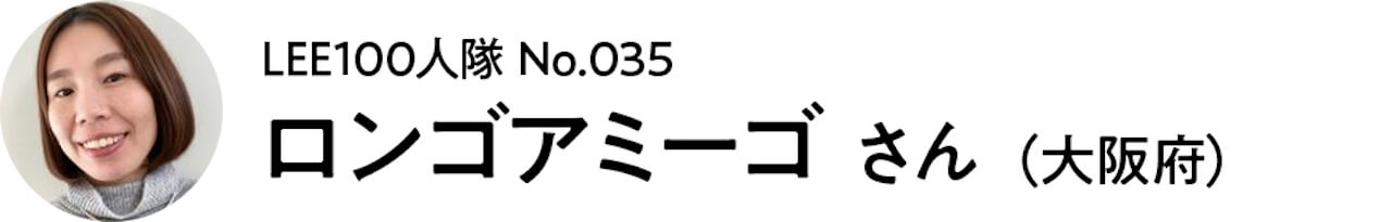 2021_LEE100人隊_035 ロンゴアミーゴ