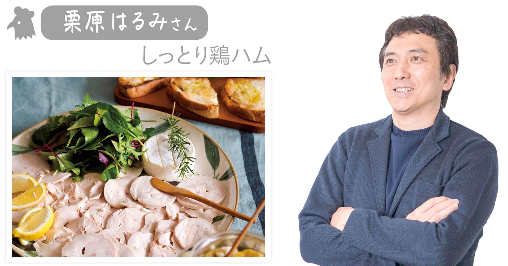 編集長サキヤお気に入り「栗原はるみさんのしっとり鶏ハム」