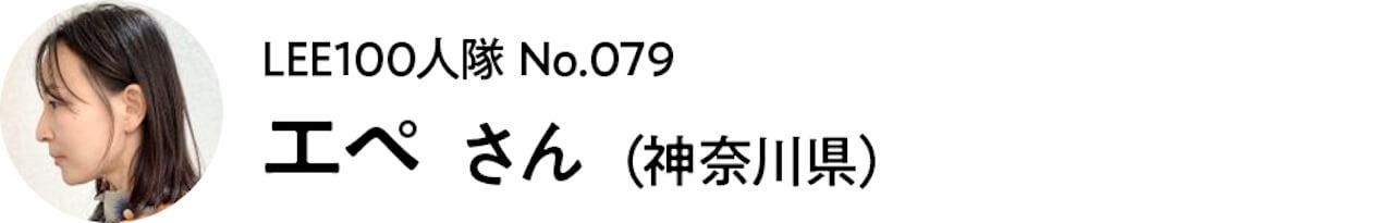 2021_LEE100人隊_079 エペ