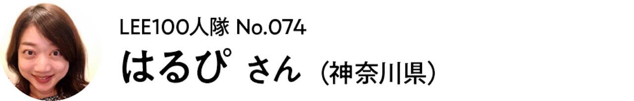 2021_LEE100人隊_074 はるぴ