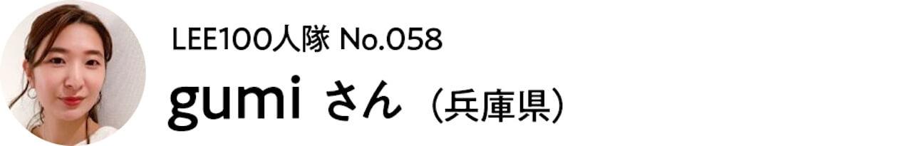 2021_LEE100人隊_058 gumi
