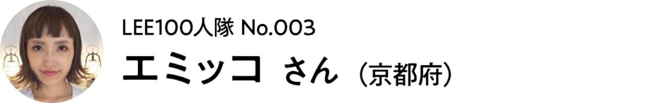 2021_LEE100人隊_003 エミッコ